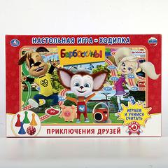 """НАСТОЛЬНАЯ ИГРА-ХОДИЛКА """"БАРБОСКИНЫ"""" В КОРОБКЕ"""