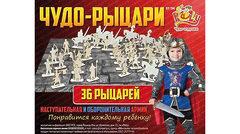 ЧУДО-РЫЦАРИ деревянный конструктор