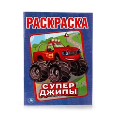 """РАСКРАСКА А4 """"СУПЕР-ДЖИПЫ"""" (ПЕРВАЯ РАСКРАСКА), 8 Л."""