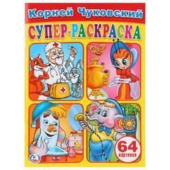 """СУПЕР-РАСКРАСКА А4 """"К.ЧУКОВСКИЙ"""" (ПРОСТАЯ РАСКРАСКА), 32 Л."""